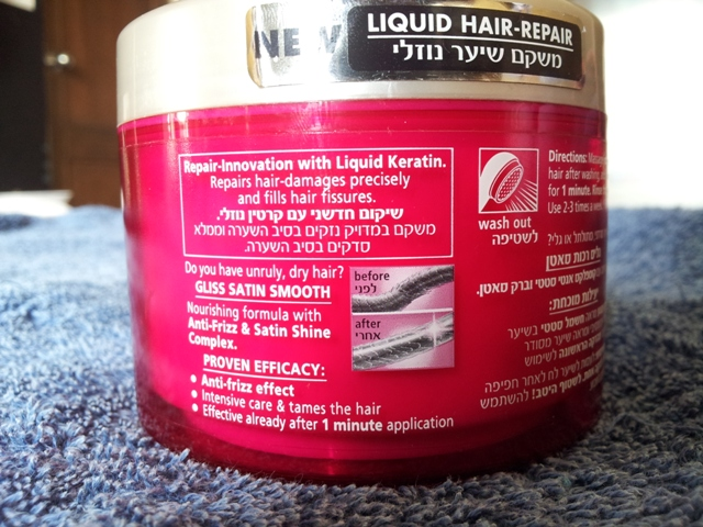 Schwarzkopf Gliss Hair Repair Anti Frizz Mask  (4)